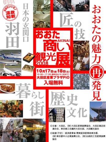 「おおた商い(AKINAI)-観光展」告知ポスター 提供:大田区産業振興協会