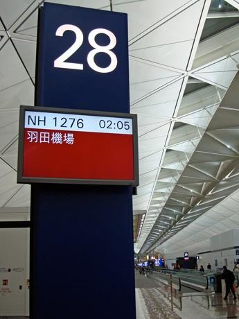 現在の香港発羽田行きの「定期チャーター便」は深夜の出発となる。香港国際空港出発ゲートで撮影。