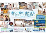 東京モノレールが「体験フォト」企画-羽田空港などの写真募集