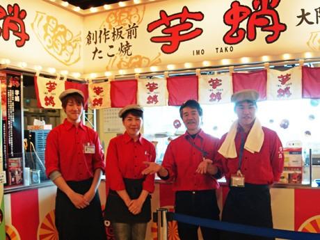「芋蛸」は槌谷店長(右から2人目)が家族で運営する。