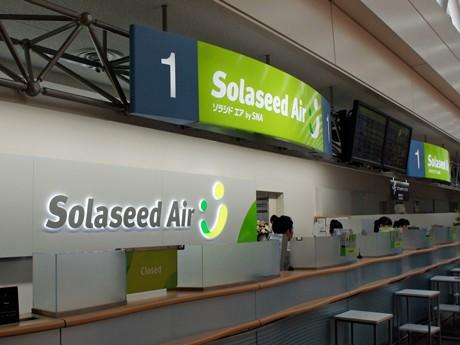羽田空港第2旅客ターミナルビルのソラシドエアの搭乗手続きカウンター