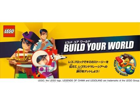 イベント「レゴ ビルド・ユア・ワールド」の告知デザイン