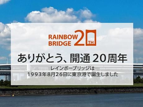 「レインボーブリッジ開通20周年特設サイト」デザインの一部