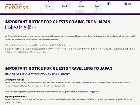 香港エクスプレスの日本語対応の告知メッセージ(同社ホームページより)