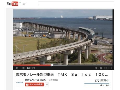 東京モノレールのユーチューブ公式チャンネルの画面(ユーチューブ・ウェブサイトより)