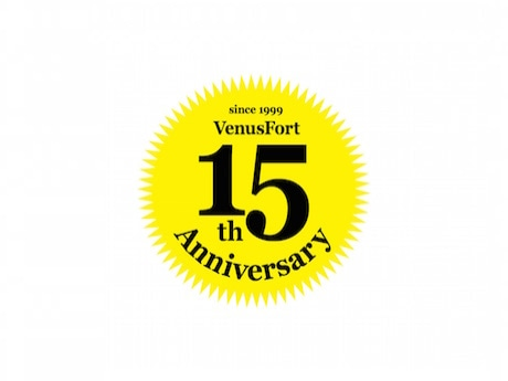 昨年の15周年を迎えた「ヴィーナスフォート」