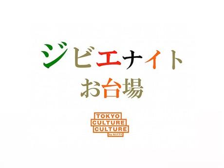野性味漂う「ジビエナイト」ロゴ