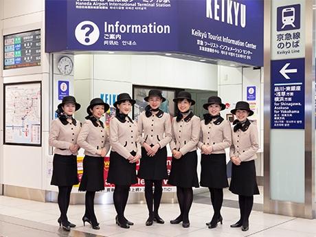 京急ツーリストインフォメーションセンター(京急TIC)