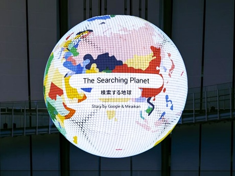 「The Searching Planet 検索する地球」