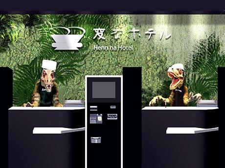フロントで接客対応する恐竜ロボット(イメージ)