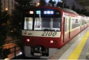 京急電鉄で温泉・銭湯とギョーザ店巡るスタンプラリー