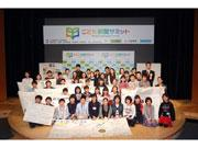 未来館で全国28紙の「こども記者」がサミット 日本や自分たちの未来を議題に