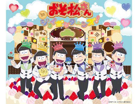 6つ子の誕生日がテーマのイベントイメージ(©赤塚不二夫/おそ松さん製作委員会)