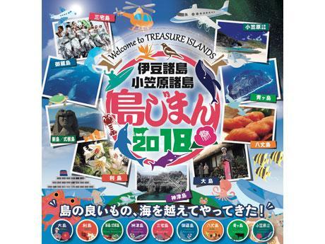 「島じまん2018」イベントイメージ