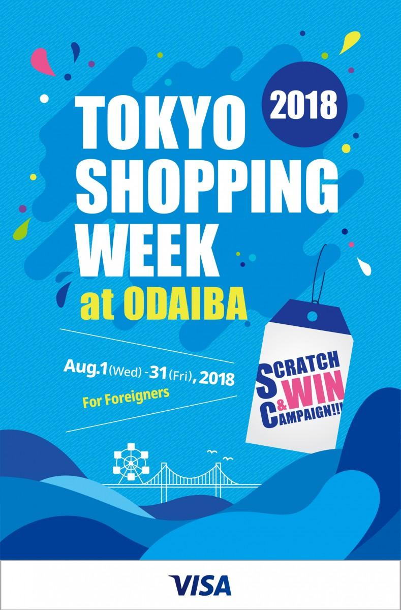 「Tokyo Shopping Week at ODAIBA」イメージビジュアル