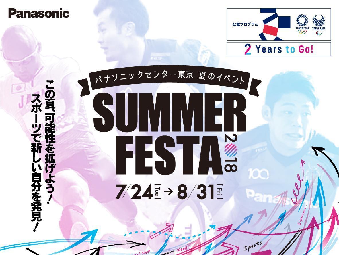 「SUMMER FESTA 2018」イメージビジュアル