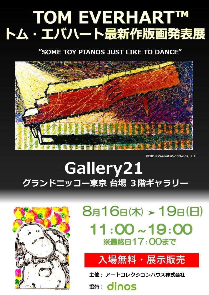 新作版画「SOME TOY PIANOS JUST LIKE TO DANCE」発表展