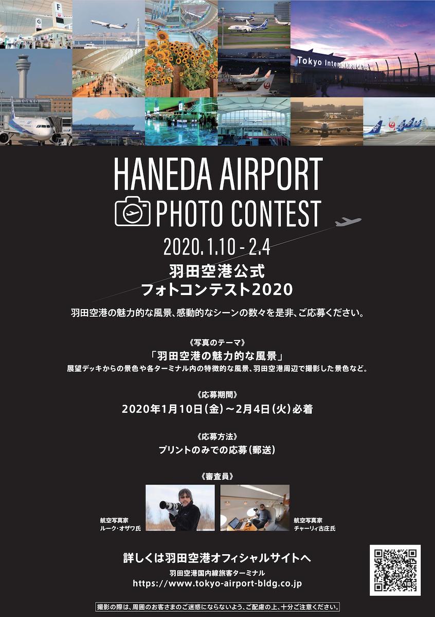 「羽田空港公式 フォトコンテスト2020」