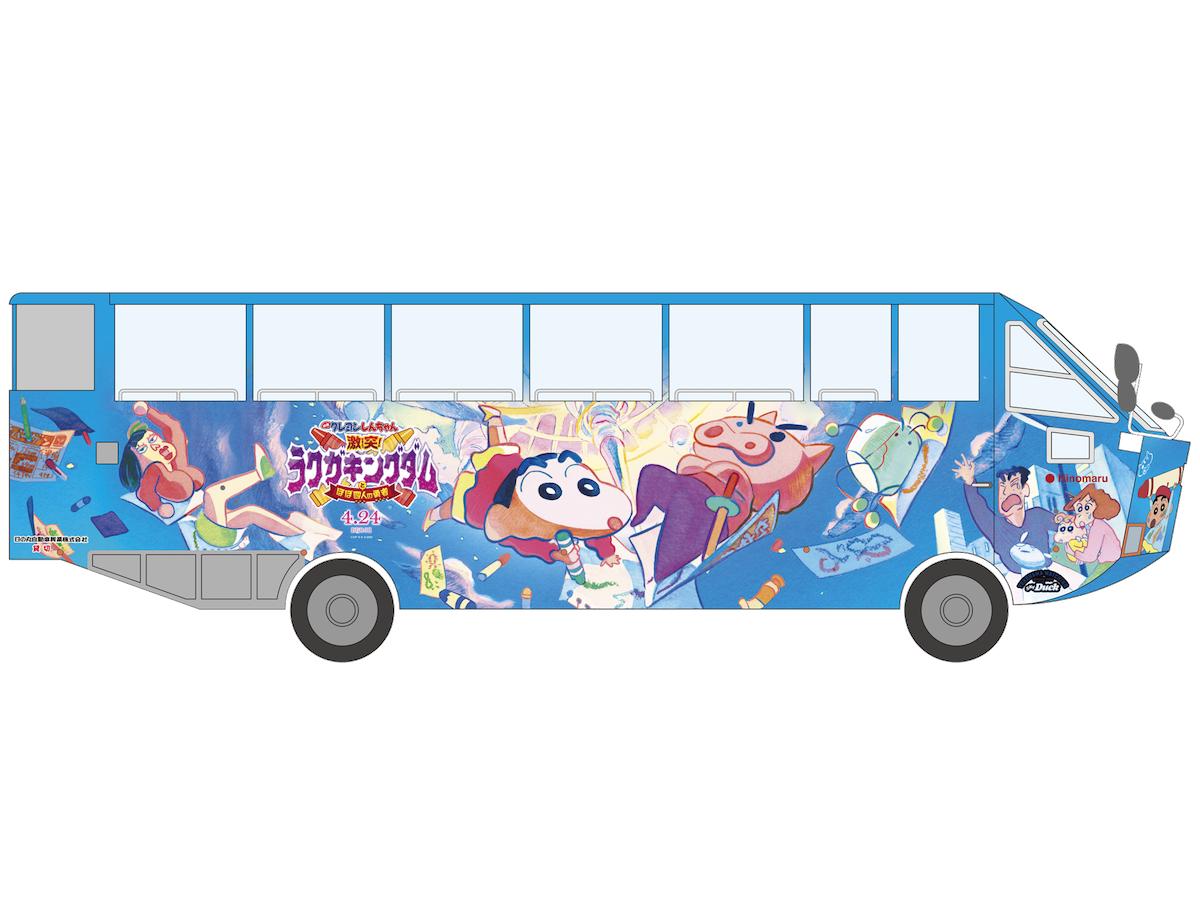 映画ビジュアルを使用した「クレヨンしんちゃん号」