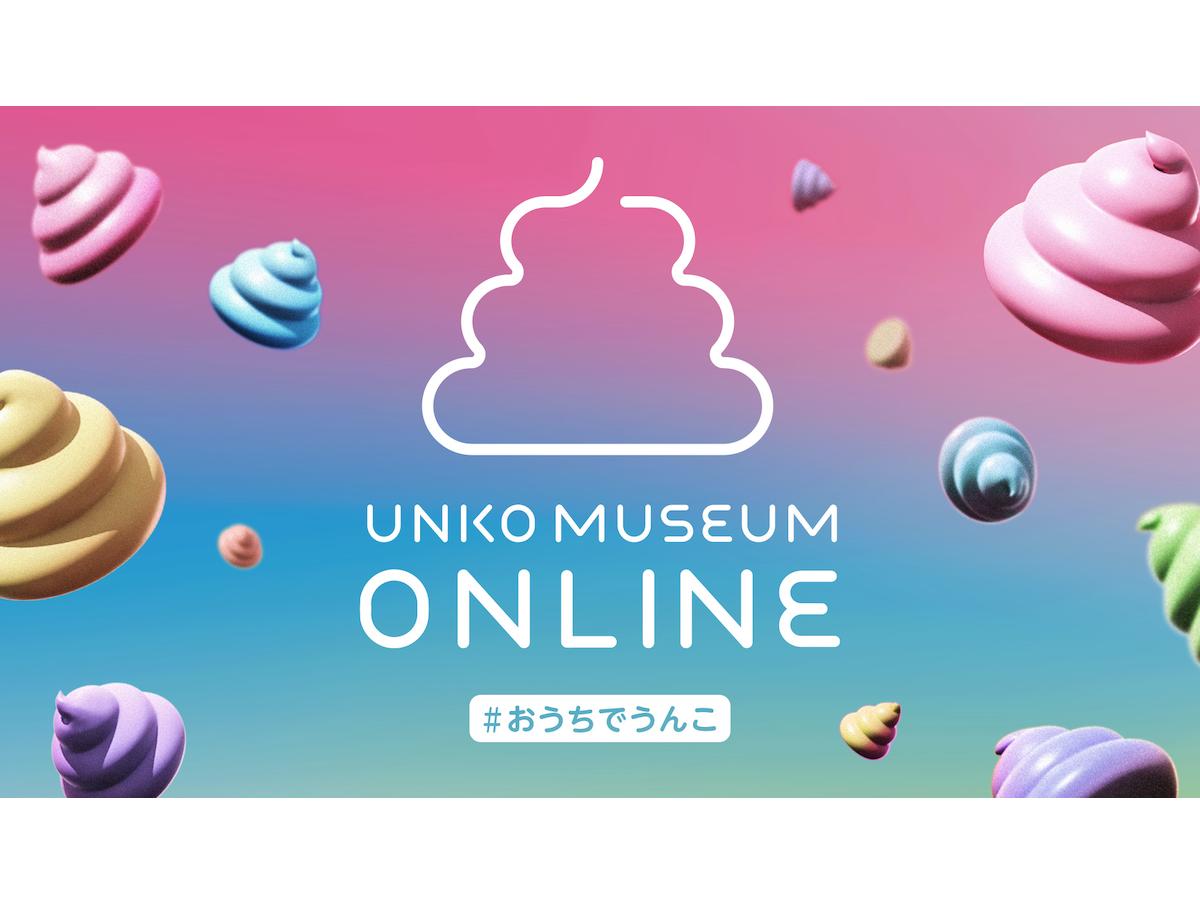 「うんこミュージアム」の人気コンテンツをオンラインで提供する