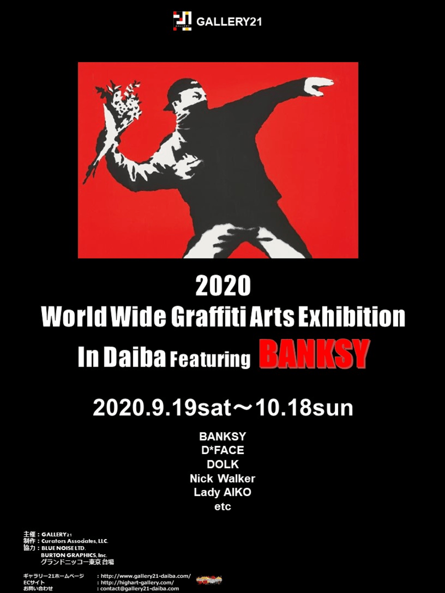 「2020 WorldWide Graffiti Arts Exhibition in Daiba featuring BANKSY」
