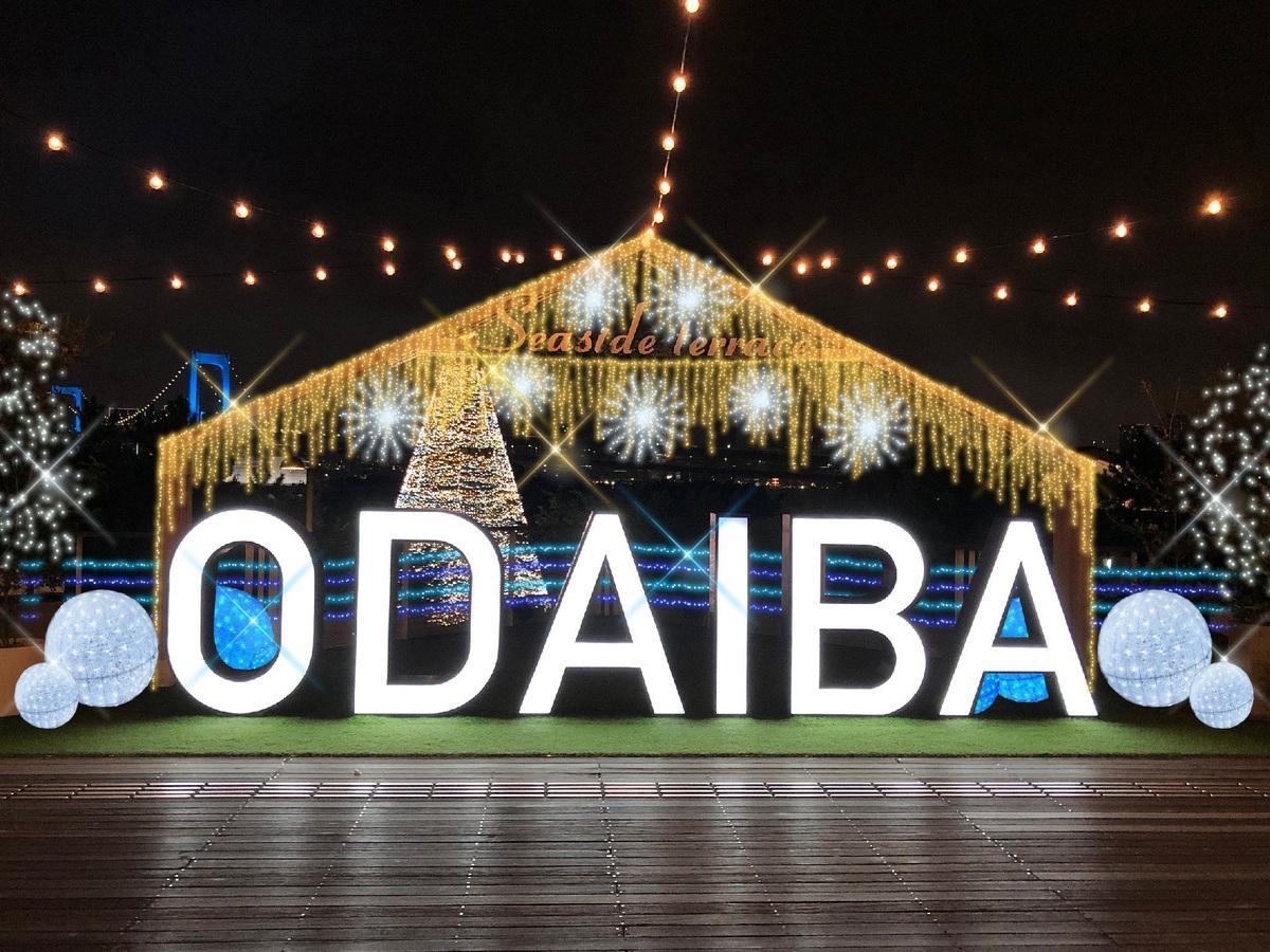 イルミネーションで飾られたシーサイドテラスのアートスポット「ODAIBA」(イメージ)