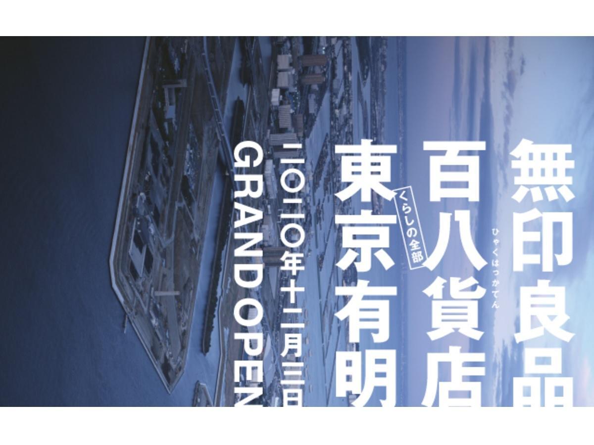 「無印良品 東京有明グランドオープン」メインビジュアル