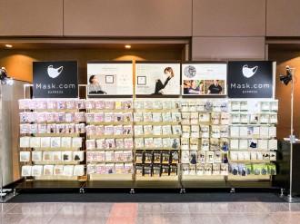 羽田空港にマスク専門店 50種類のマスクからコンシェルジュが提案も