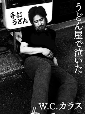 梅津和時さんら豪華ゲストが参加するW.C.カラスさんの2作目「うどん屋で泣いた」(2,700円)