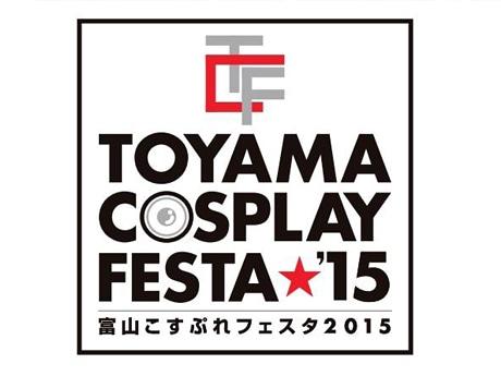 北陸最大級のコスプレイベント「こすぷれフェスタ2015」