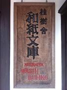 富山市八尾町の「桂樹舎」で 吉田桂介生誕100年記念展