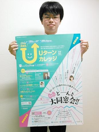 「県内外を問わず幅広い世代の方に参加してもらいたい」と話す主催の富山県庁職員