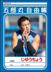 富山の「ショウワノート」が五郎丸歩選手の文房具発売 自由帳やクリアファイルなど