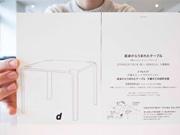 富山D&Dで「天童木工」テーブル展示 ナガオカケンメイさんトークも