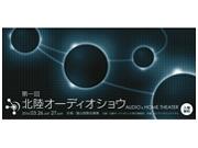 富山国際会議場で「北陸オーディオショウ」 国内外71ブランドが集結
