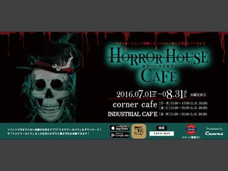 ホラーハウスカフェの告知ポスター。ARアプリ「ミステリーカメラ」をかざせば、このポスターも拡張され恐怖映像を見ることができる