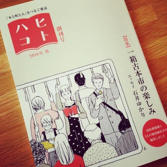 春秋の年二回発行の「ヒトハコ」