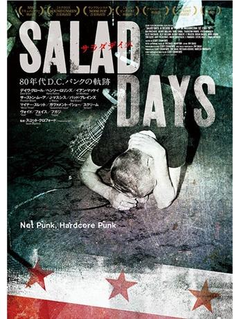 富山で音楽ドキュメンタリー映画×ロックDJコラボイベント