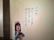富山で「脱力劇画家」五月女ケイ子さん企画展 ヅラキャッチのコーナーも
