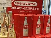 富山の地酒使った「キットカット 日本酒 満寿泉」 新しい土産として観光客に好評
