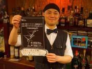 富山で11年ぶり、バーテンダー技能競技大会 カクテル作成の技術と知識競う