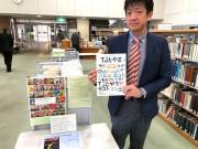 富山県立図書館で「TJ とやま」バックナンバー展 創刊号から休刊号まで