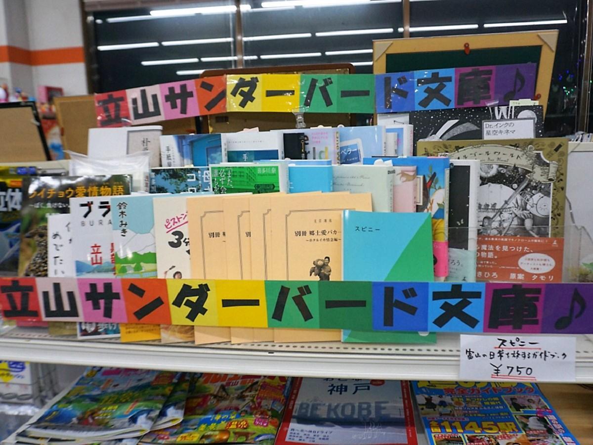 富山に縁のある本を集めた「立山サンダーバード文庫」
