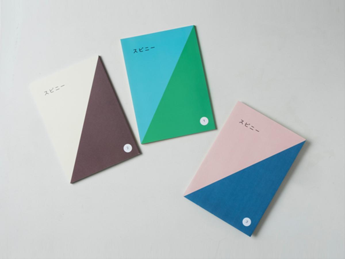 左からスピニー2号目、1号目、最新刊の3号目