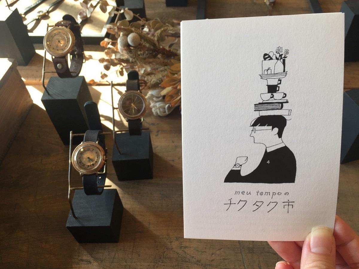 小澤春菜さんがデザインした「チクタク市」フライヤー