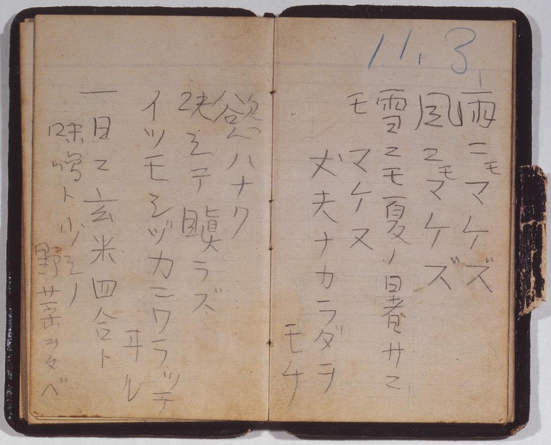 北陸初公開の「雨ニモマケズ」手帳(資料提供 林風舎)