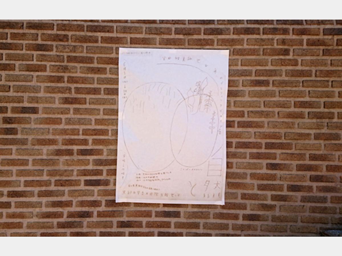 企画展のポスター