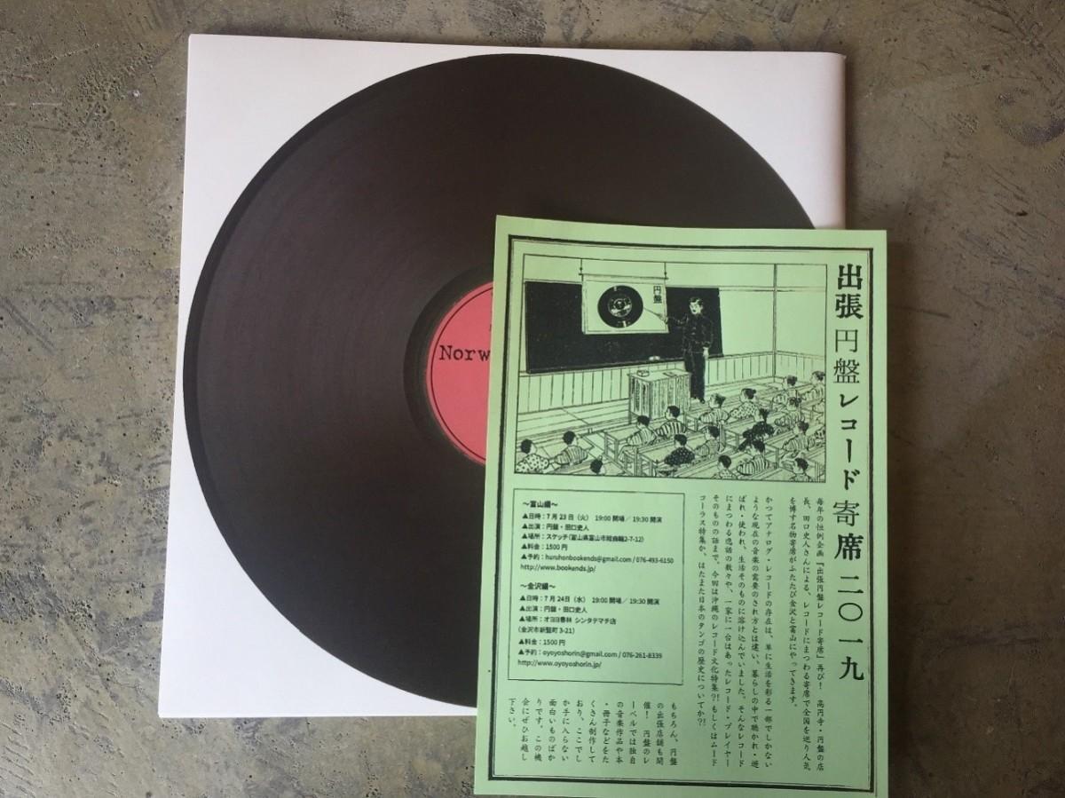 「出張円盤レコード寄席」のチラシ
