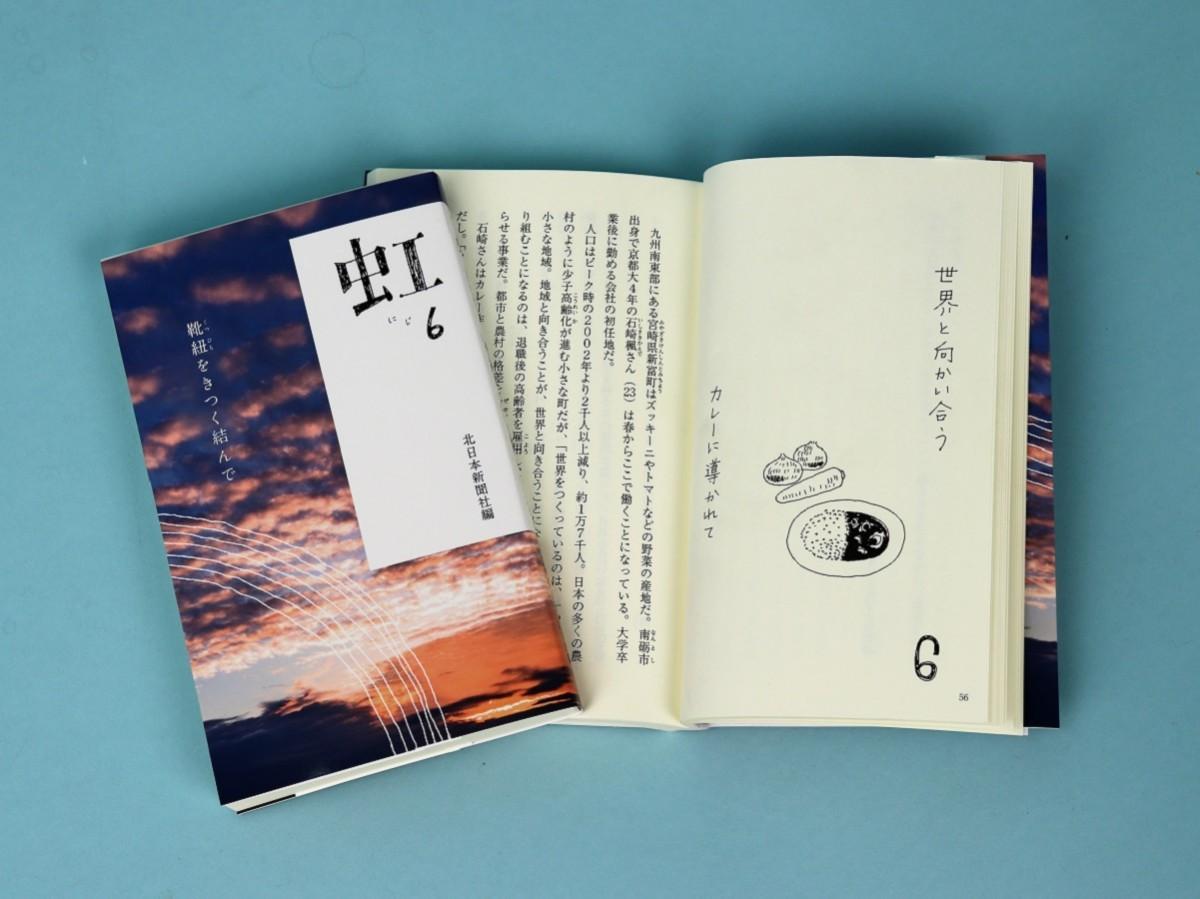 北日本新聞の人気連載を収めた「虹」の第6集