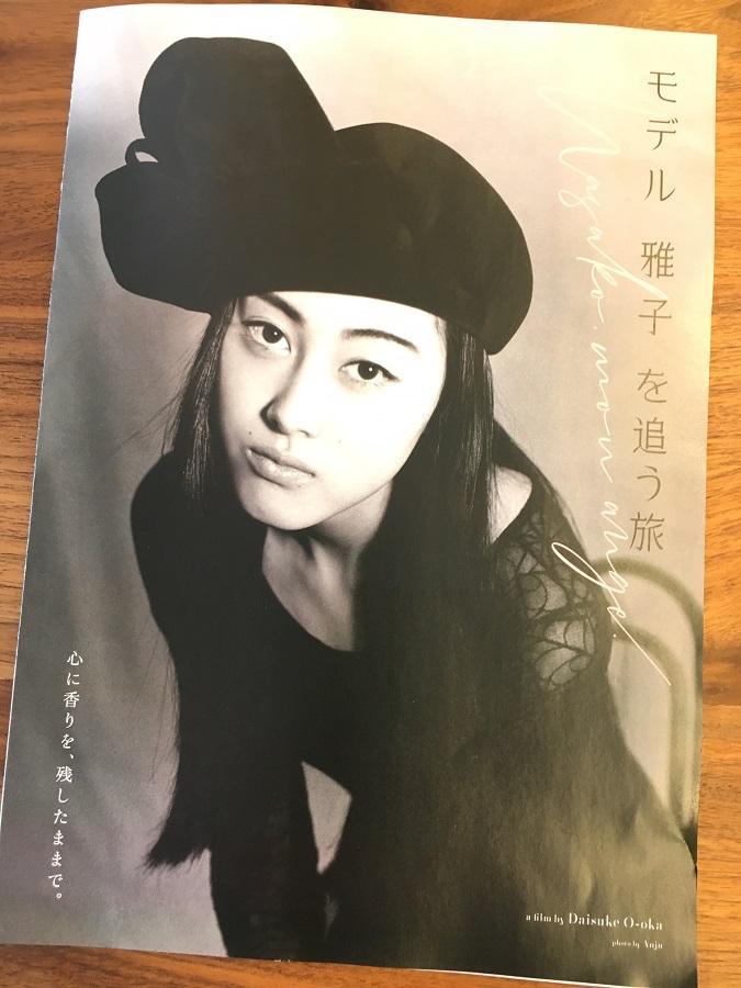 安珠さんが撮影した雅子さん